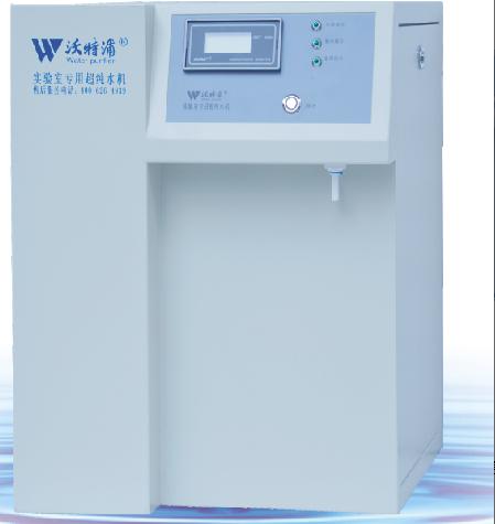 沃特浦 经济型超纯水机WP-RO-10B