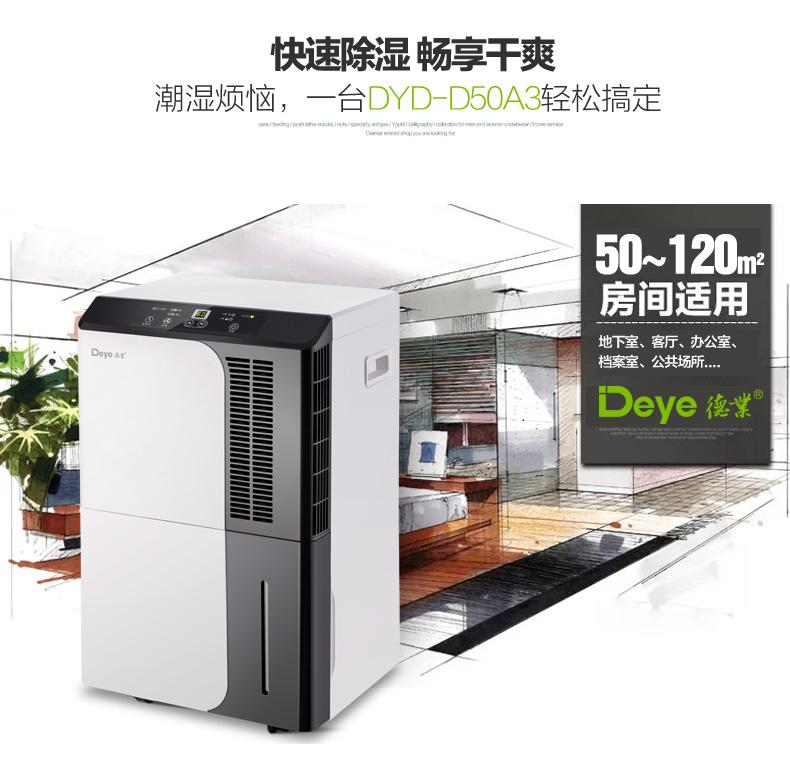 德业除湿机DYD-D50A3适用30-80平米(质保三年)厂家直销