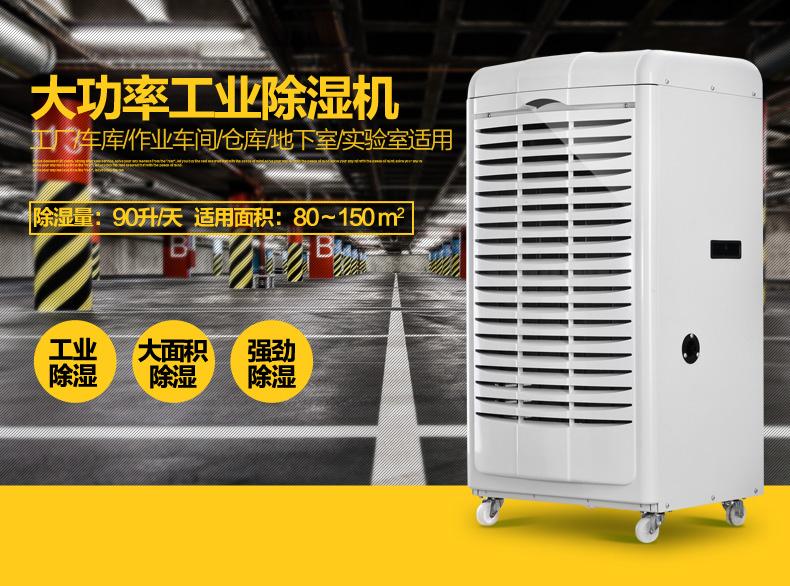 德业工业除湿机DY-690EB|适用80-130平米(厂家直销 质保三年)