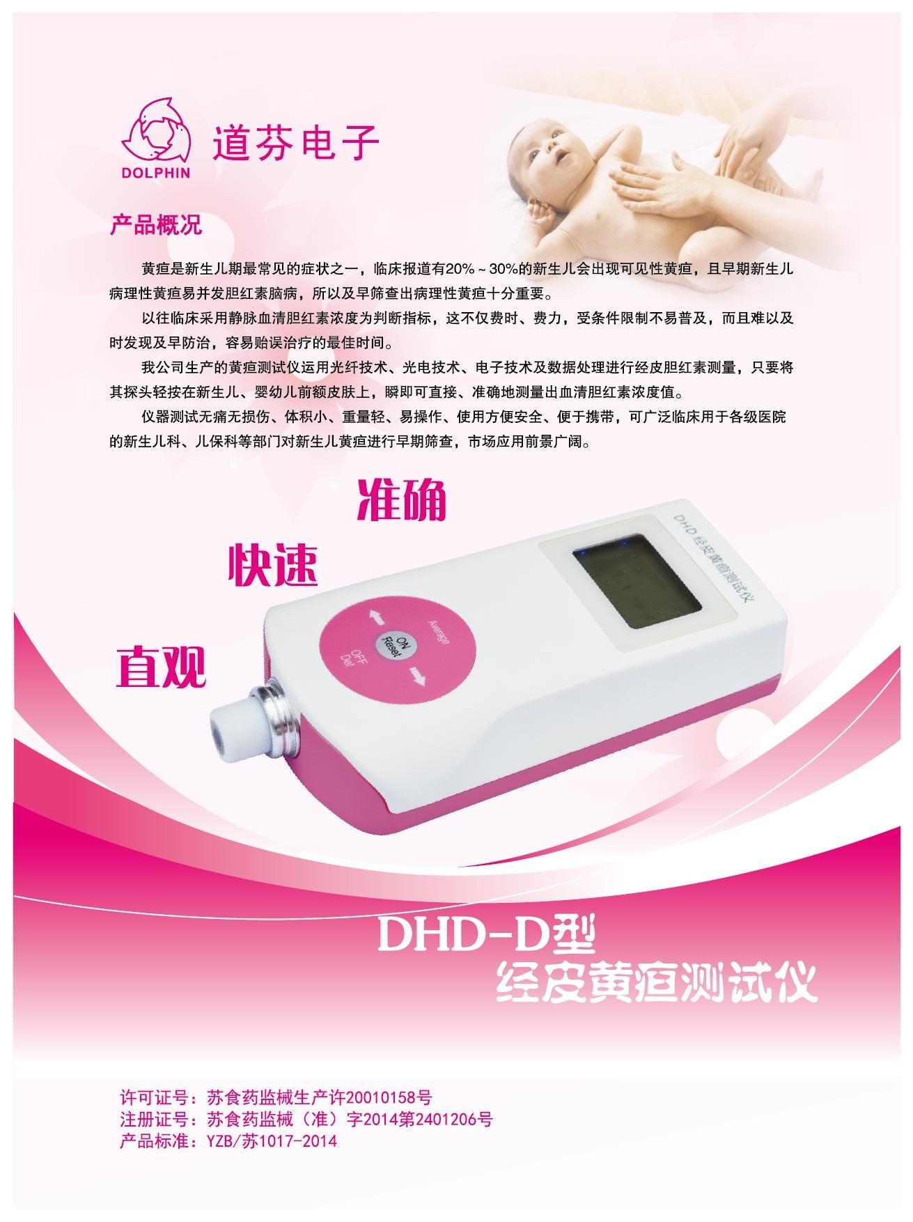 南京道芬经皮黄疸测试仪 两种测量单位、平均值、存储、锂电池