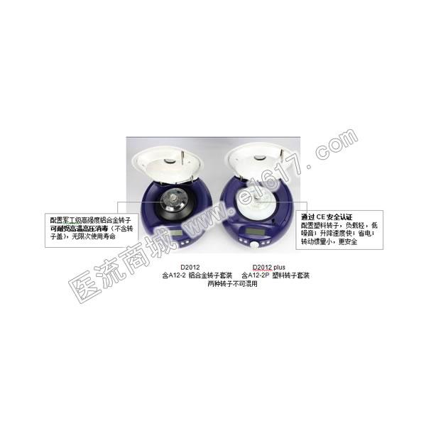 大龙D2012 & D2012plus高速微量个人型离心机