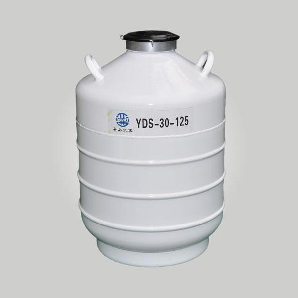 亚西YDS-30-125液氮罐 容积30L 口径125mm 贮存式