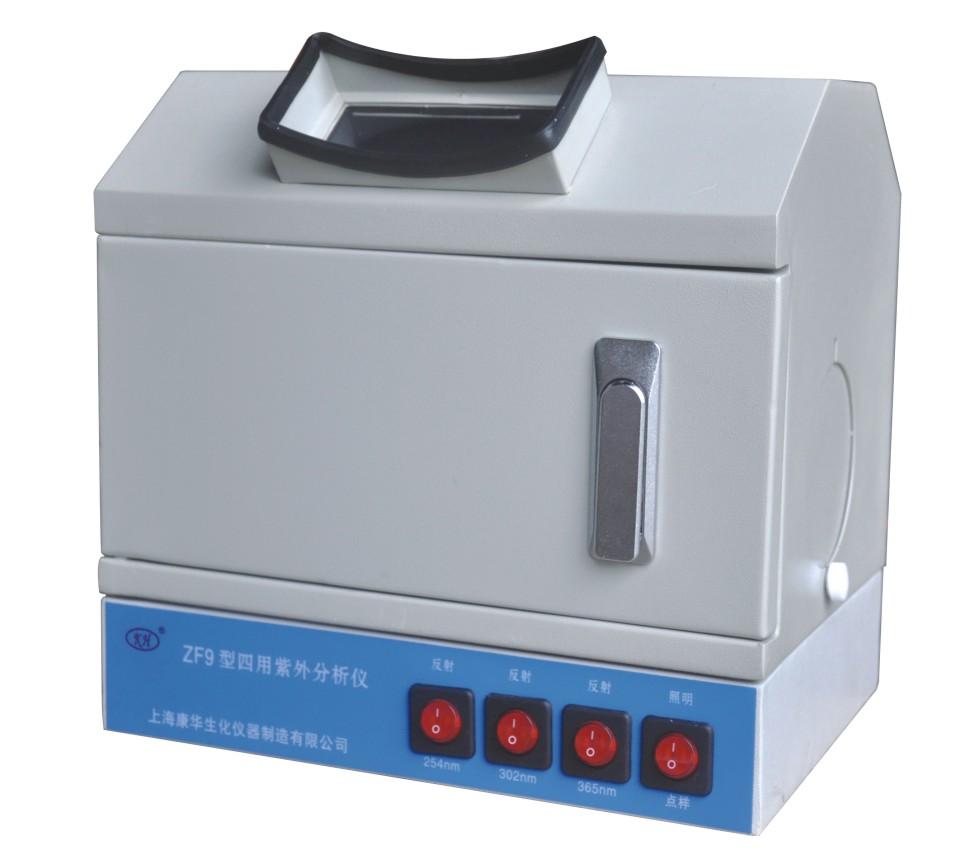 ZF9型暗箱式四用紫外分析仪