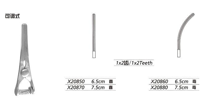 显微止血夹 (可调式) 弯L65 1×2齿
