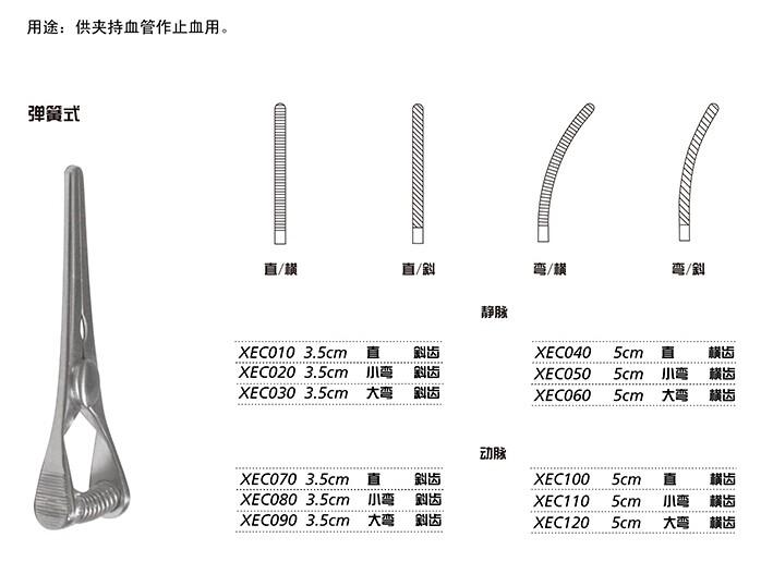 显微止血夹 (弹簧式) 直L35 斜齿