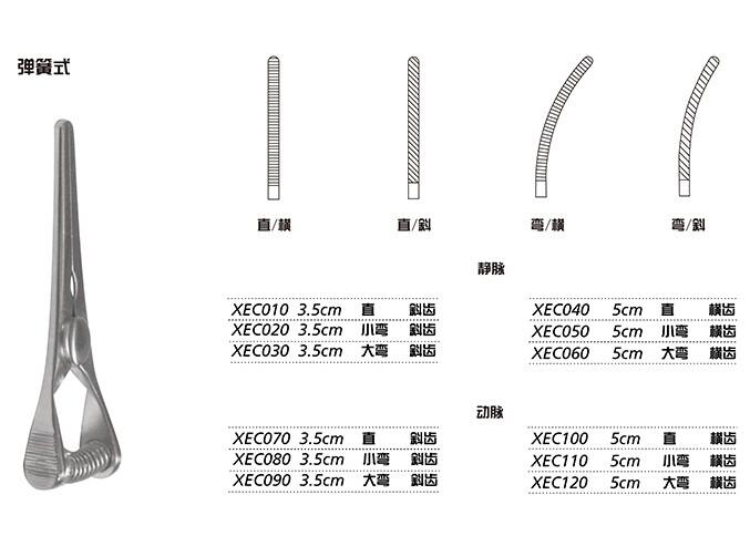 显微止血夹 (弹簧式) 大弯L35 斜齿